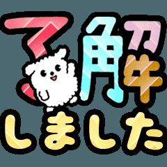 [LINEスタンプ] 動く!デカ文字敬語♡こいぬ (1)