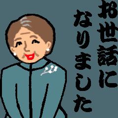黒婆さんのアニメスタンプⅣ