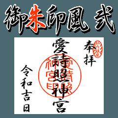 御朱印風のスタンプ Ver.2