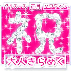▷大人きらめくお祝い☆誕生日☆イベント