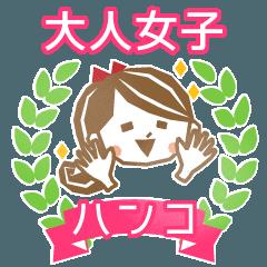 ♥大人女子ハンコ!日常会話編