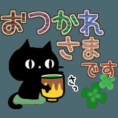 ▶動く!黒猫3(秋色・冬色・デカ文字)