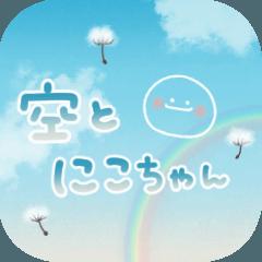 [LINEスタンプ] 動く♪空とニコちゃんの画像(メイン)