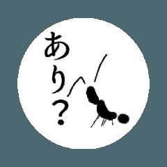 わたしのあり_watashi no ari