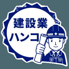 ハンコ★働く男の挨拶!建設業編