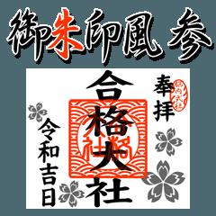 御朱印風のスタンプ Ver.3