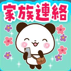 【くっきり大きな文字!】家族連絡用パンダ