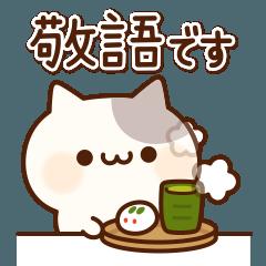 ラブリーなにゃんこ♥敬語ver.