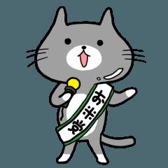 米を被る猫 コメネコ