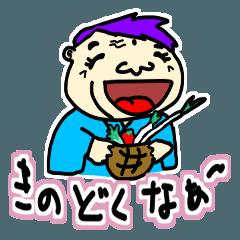 石川弁のおばぁちゃんの1日