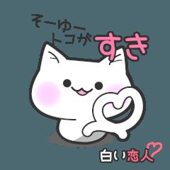 白い恋人(=^^=)/にゃんこロード