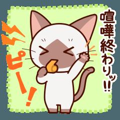 [LINEスタンプ] かまってシャムちゃん仲直り (1)