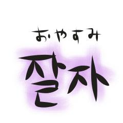 シンプルなハングル(韓国語)