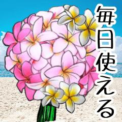 ❤️動く南国ハワイのお花ブーケ❤️日常版