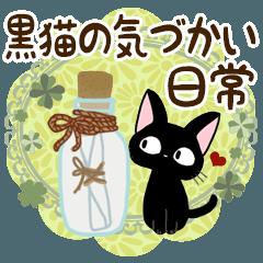 [LINEスタンプ] 黒猫の気づかい大人スタンプ【日常用語】