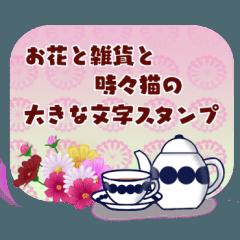 お花と雑貨と時々猫の大きな文字スタンプ
