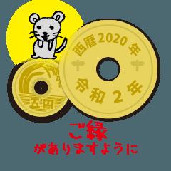 [LINEスタンプ] 五円2020年(令和2年)