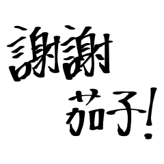 手書きの偽中国語 2