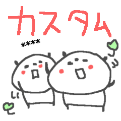 ぱんだのカスタムスタンプ!!