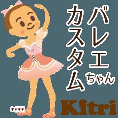 [LINEスタンプ] 第六弾 バレエちゃん カスタム