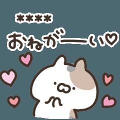 [LINEスタンプ] お名前ねこちゃん