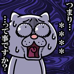 [LINEスタンプ] ウザ~~い猫 カスタムスタンプ (1)