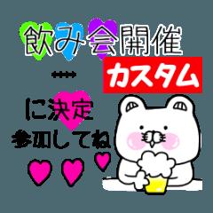 [LINEスタンプ] くま姫⑨〜敬語&予定〜【カスタム】