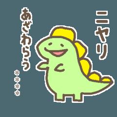 [LINEスタンプ] かわいい恐竜さんのカスタムスタンプ