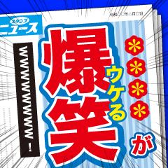 【速報】スポーツ新聞で伝えろ!!!!!!