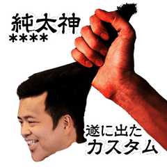 [LINEスタンプ] 純太の日常 vol.08