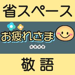 [LINEスタンプ] スマイルスマイリー★カスタムスタンプ敬語