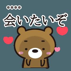 ハグするスタンプ・クマウサ(クマ編)