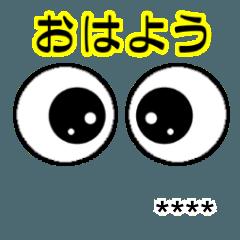 かわいい目玉の日常 カスタムスタンプ 1