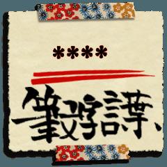 [LINEスタンプ] 筆文字言葉~前向き言葉~名前入れ用