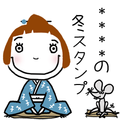 なまえカスタム☆ボブガール☆冬ver.
