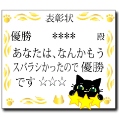 カスタム☆黒猫ちゃんの表彰状スタンプ。