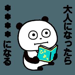 ぱんだのカスタムスタンプ選手権