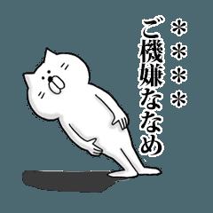 ざす☆ネコ【カスタム】