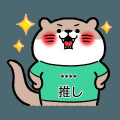 好きが溢れるカワウソ・3【カスタム】