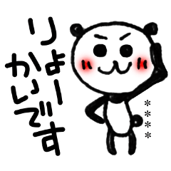 使いやすい!手描きパンダ29