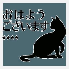シンプル黒猫シルエットカスタムスタンプ!