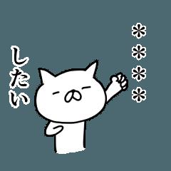 【カスタム】欲求にゃんこ