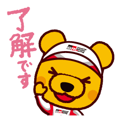 「トヨタくま吉」公式スタンプ Vol.1