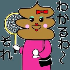 ラブリーうんこ GoGoウンコ ソフトテニスvr