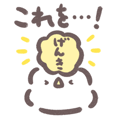 ぴょこモコ2【これを…!】