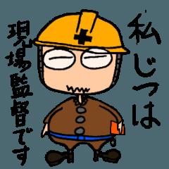 【現場監督専用】現場スタンプ(文字入り)