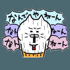 関西弁・ネコのおっちゃん その24