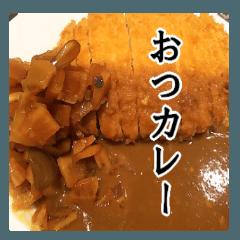【実写】カツカレー