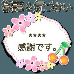 [LINEスタンプ] 大人上品お花✿敬語 カスタムスタンプ