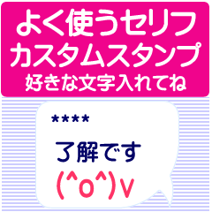 よく使うセリフ顔文字のカスタムスタンプ